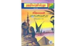 قصة سيناء أرض الفيروز والقمر والمستقبل
