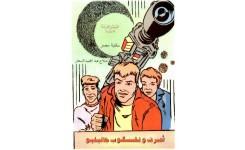 قصة أشرف وتلسكوب جاليليو