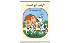 قصة الأرنب أبو العيال