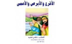 قصة الأقرع والأبرص والأعمى