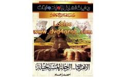 قصة الأهرامات - الرحلة المستحيلة