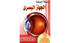 الجهاز البصرى - سلسلة أجسامنا