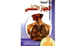 الجهاز التنفسى - سلسلة أجسامنا