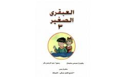 قصة العبقرى الصغير (3)