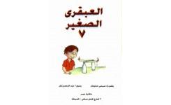 قصة العبقري الصغير (7)