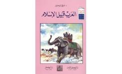 قصة العرب قبل الإسلام