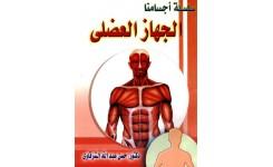 الجهاز العضلي - سلسلة أجسامنا
