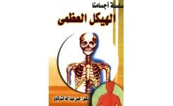 الهيكل العظمي - سلسلة أجسامنا