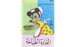 قصة الفأرة الطباخة