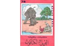 قصة الفيل والكتكوت