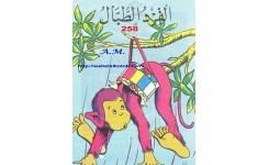 قصة القرد الطبال