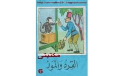 قصة القرد والموز