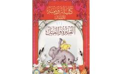 قصة القنبرة والفيل