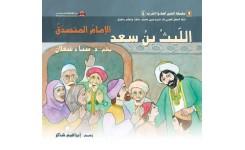 قصة الليث بن سعد - الإمام المتصدّق