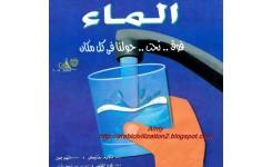 قصة الماء