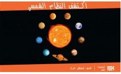 إكتشف النظام الشمسي