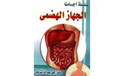 الجهاز الهضمي - سلسلة أجسامنا