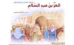 قصة العزُّ بن عبد السّلام- سلطان العلماء وبائع الملوك