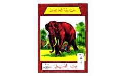 قصة بيت الفيل