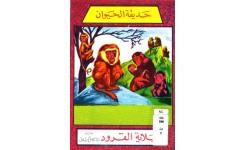 قصة جبلاية القرود