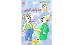 قصة جحا والجار البخيل