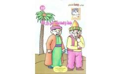قصة جحا وصديقه في ورطة