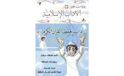 قصة آداب حفظ القرآن الكريم
