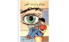 قصة علام وإنسان العين