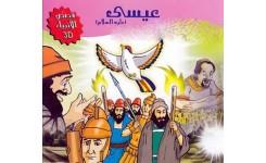 قصة عيسي عليه السلام