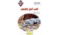 قصة كلب أهل الكهف
