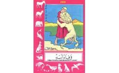 قصة وفاء أسد